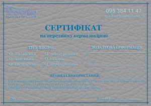 Сертифікат_чернетка 50 копійок
